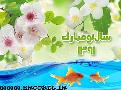 http://broozdl.persiangig.com/image/2/1391.jpg